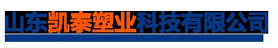 山东凯泰塑业科技有限公司