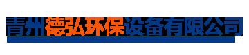 青州德弘环保设备有限公司