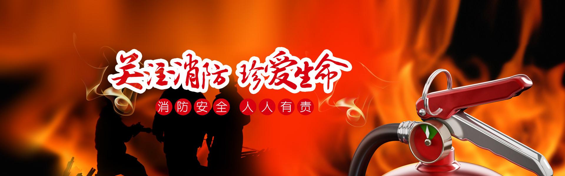 沈阳消防改造,沈阳消防工程,沈阳消防给水设备,沈阳消防排烟 沈阳消防控制柜