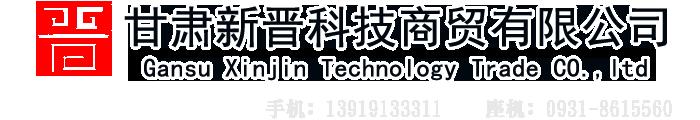 甘肃新晋科技商贸有限公司