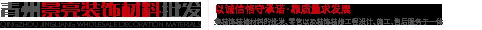 青州景亮装饰材料批发