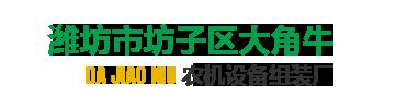 潍坊市坊子区大角牛农机设备组装厂
