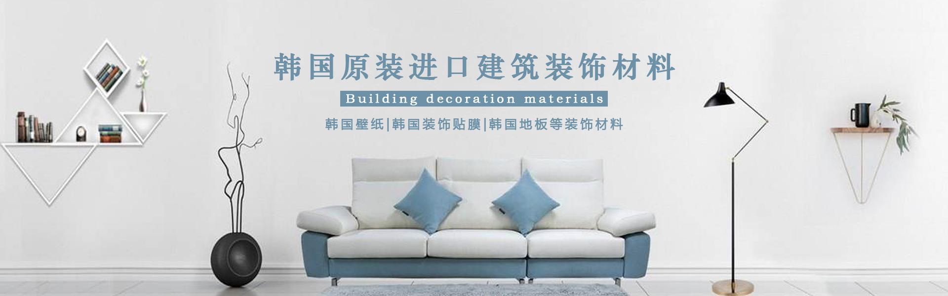 韩国进口装饰材料|韩国壁纸|韩国贴膜|韩国地板|韩国工厂总代批发