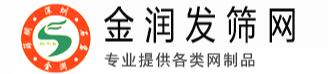 深圳金润发五金筛网制品有限公司