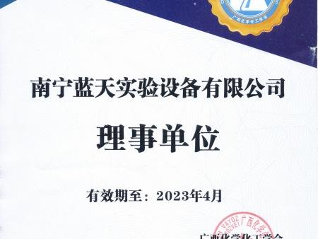广西化学化工学会理事单位