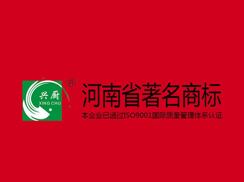 興廚四大品牌