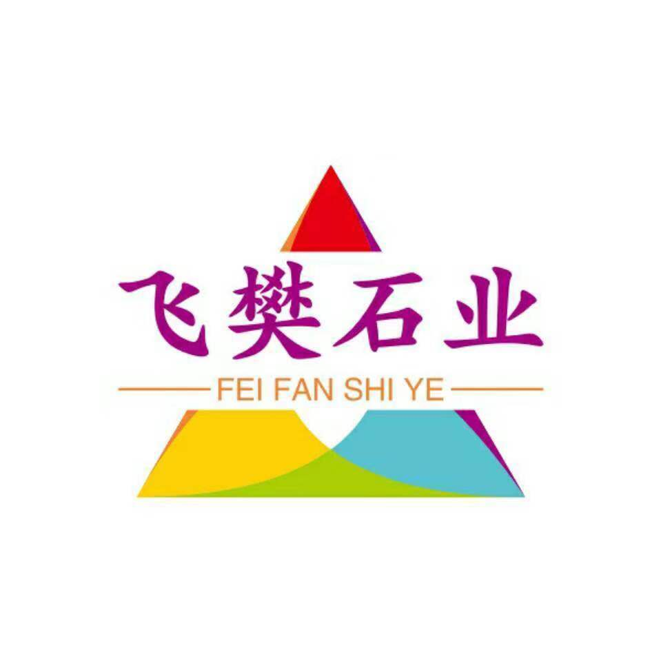 济宁飞樊工艺品有限公司