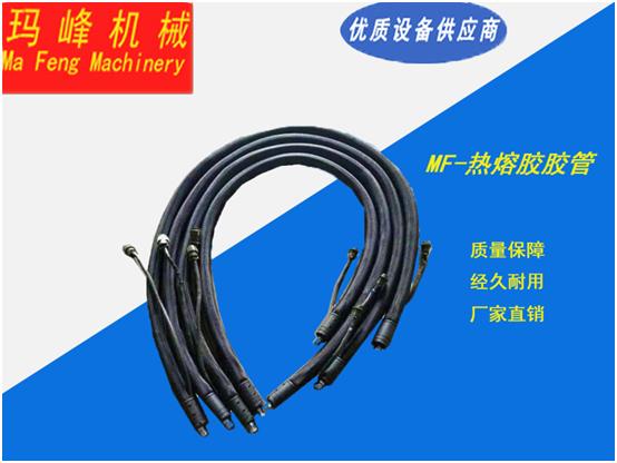 MF-熱熔膠膠管