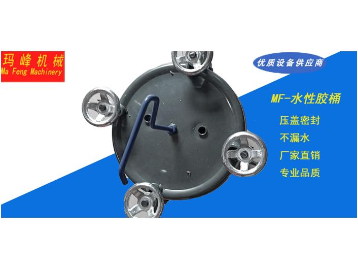 MF-水性膠桶