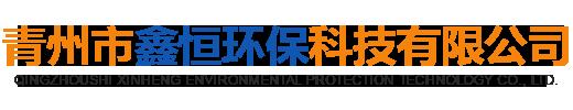 青州市鑫恒环保科技有限公司
