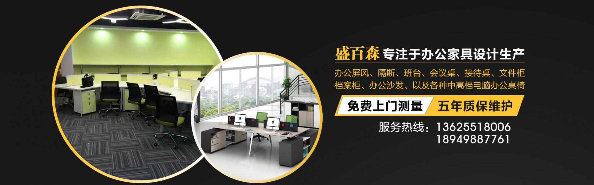 合肥办公 桌椅