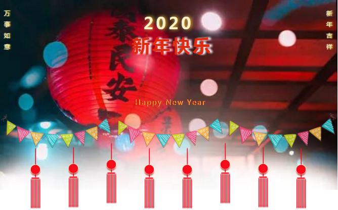吉林紫桐酒业有限公司提前祝新老朋友元旦快乐!