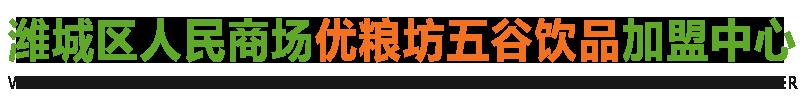 潍城区人民商城优粮坊五谷饮品加盟中心