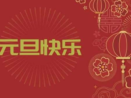 河南新消消防泡沫液厂家2020年元旦祝福!