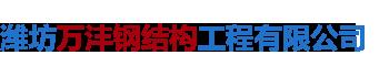 潍坊万沣钢结构工程有限公司