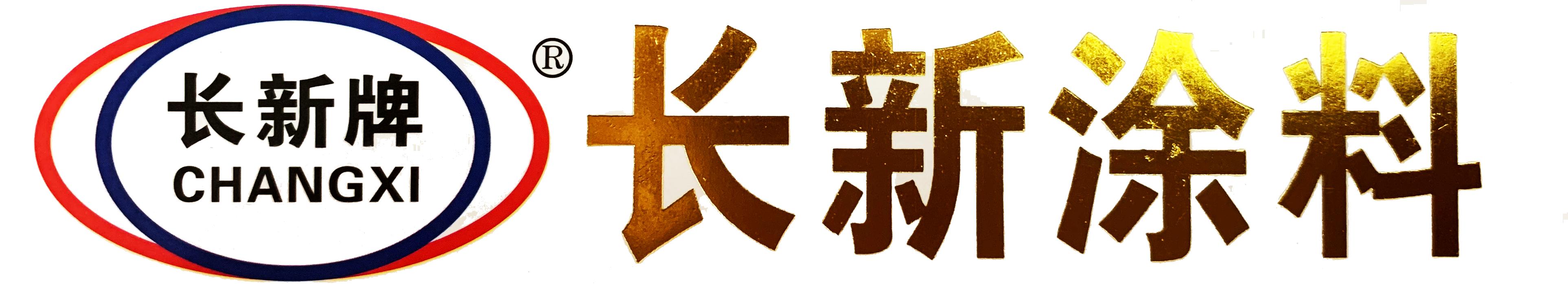 甘肃长新涂料研制有限公司