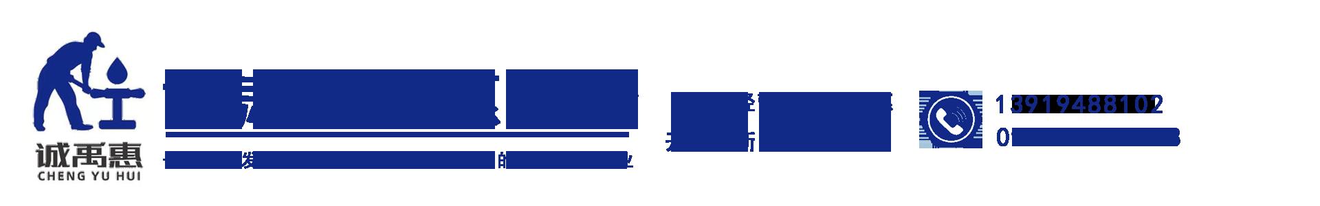 甘肃诚禹惠物资有限公司