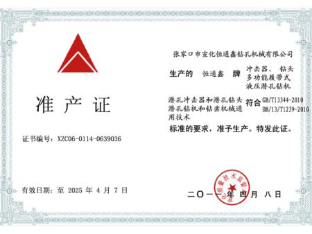 2011年准产证