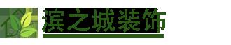 黑龍江省濱之城建筑裝飾材料有限公司