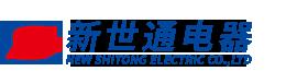 哈爾濱新世通電器有限公司