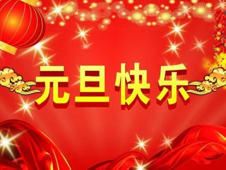 河南传承医疗器械有限公司祝广大新老朋友元旦快乐!新年快乐!