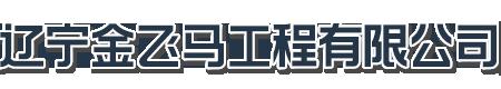 辽宁金飞马工程有限公司