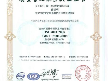 质量管理体系认证书副本