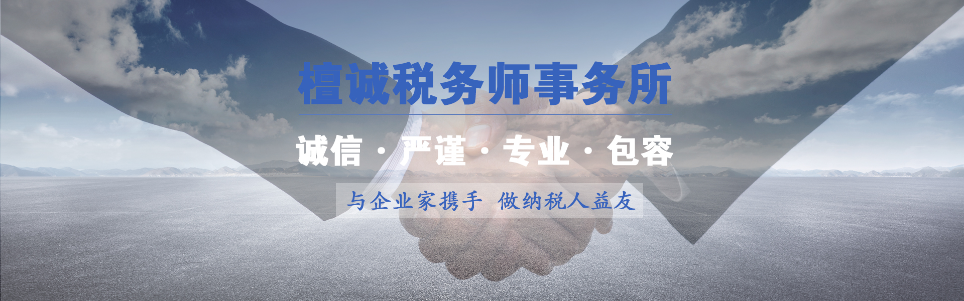 洛阳檀诚税务师事务所有限公司