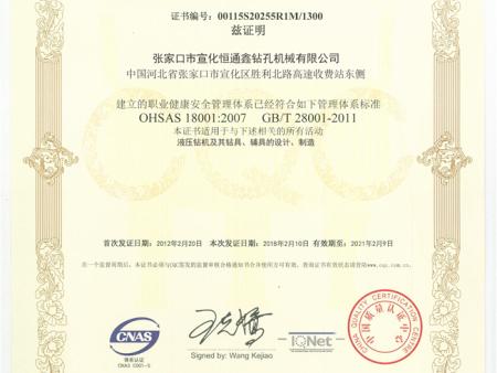 健康体系认证书