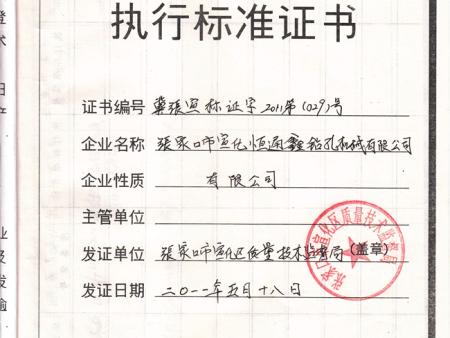 河北省工业产品执行标准证书-1