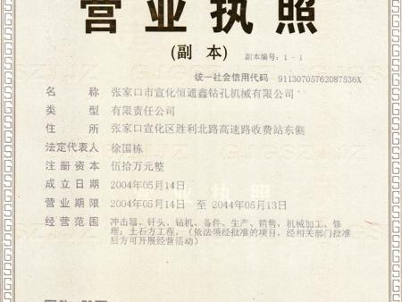 2018-2044营业执照副本