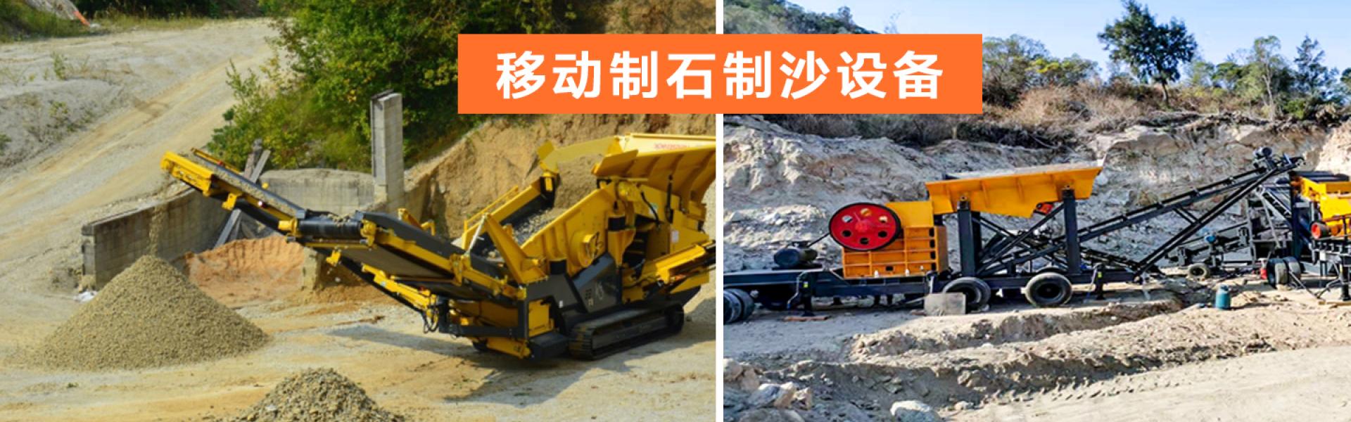 广强机械专业制作,移动制石制沙设备,移动破碎机