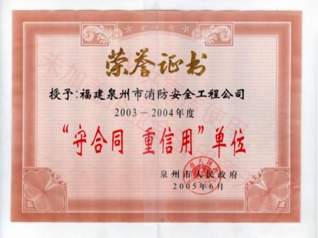 03-04年度市守合同重信用