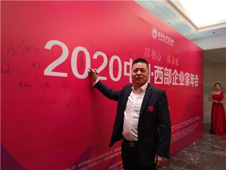 贠彦平应邀出席西部企业家商会2020年年会盛典