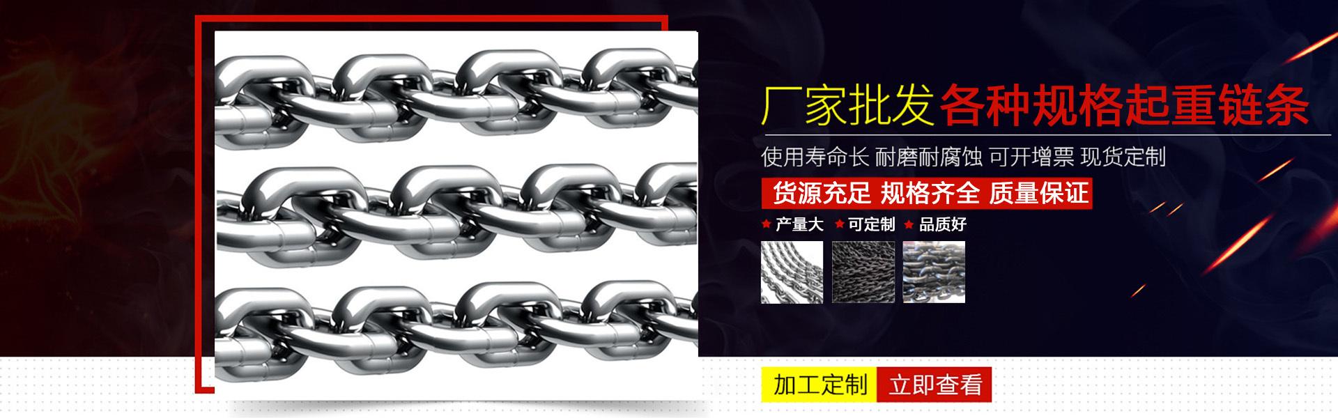 起zhong链条