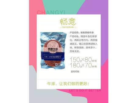 黑椒牛排-雷火下载雷火电竞雷火竞技app下载