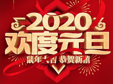 宁夏聚祥智能科技有限公司祝全国人民2020年元旦快乐!