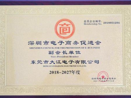 大江电子被授予深圳市电子商务促进会副会长单位