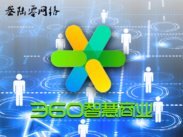 宿迁360开户君:PC品牌直达基础样式2支持小程序功能