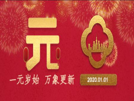四川必威体育生物科技有限公司董事长2020新年贺词