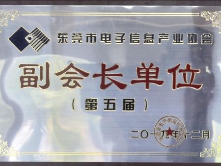 大江电子被授予东莞电子信息产业协会副会长单位