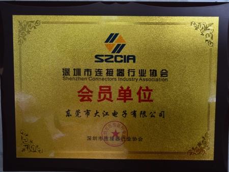 大江电子被授予深圳市连接器协会会员单位