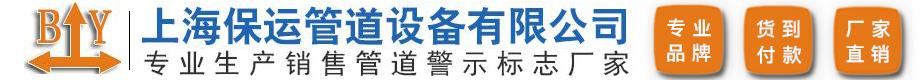 上海保运管道设备有限公司