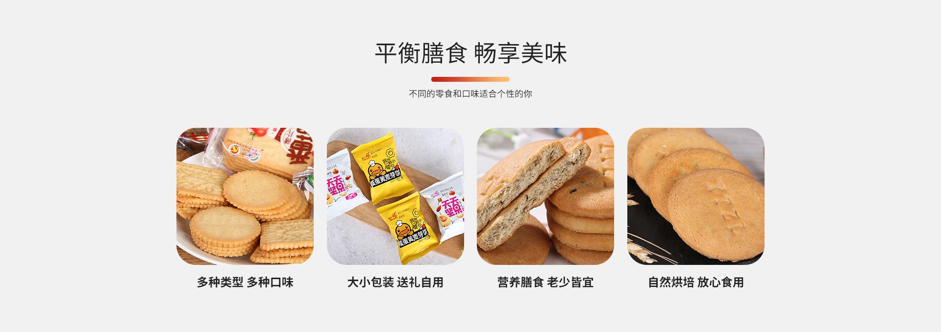 杂粮饼干生产厂家,雪婷桃酥,沙琪玛批发,韧性饼干直销