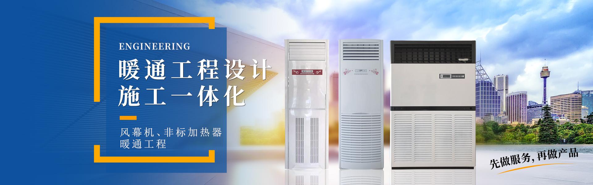风幕机、非标加热器、暖通工程设计施工一体化