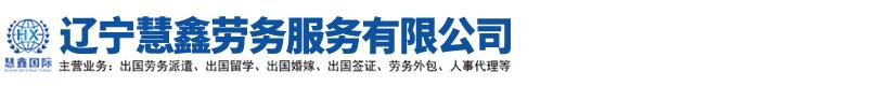 辽宁慧鑫劳务服务有限公司