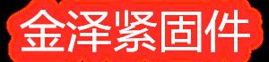 邯郸市金泽紧固件制造有限公司