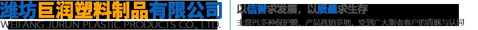 潍坊巨润塑料制品有限公司