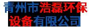 青州市浩磊环保设备有限公司