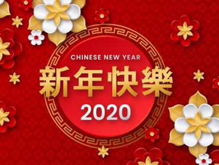 临沂永超暖通设备有限公司恭祝2020新年快乐
